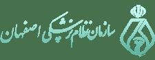 لوگو و آرم نظام پزشکی اصفهان