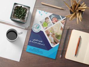کتاب تغذیه تکمیلی در شیرخواران کمتر از یک سال دکتر ایرانپور