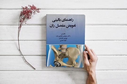 کتاب راهنمای بالینی تعویض مفصل ران