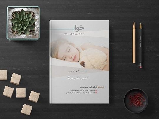 کتاب خواب، آنچه هر پدر و مادری باید بداند