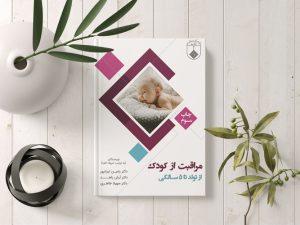 کتاب مراقبت از کودک از تولد تا 5 سالگی
